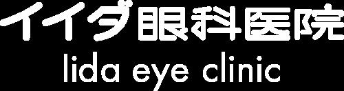 イイダ眼科医院